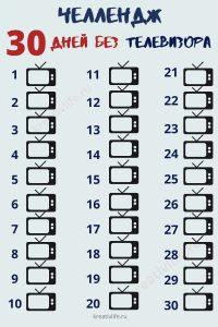 Челлендж 30 дней без телевизора