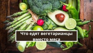 Что едят вегетарианцы вместо мяса
