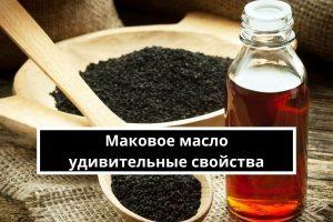 Маковое масло – польза и вред
