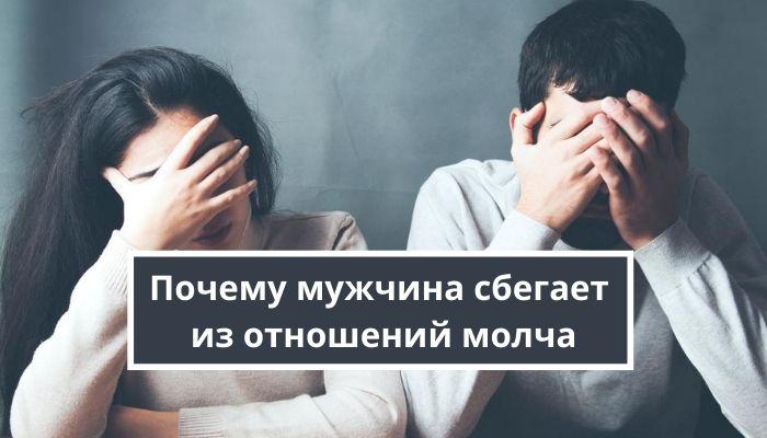 Почему мужчина сбегает из отношений молча