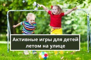 Активные игры для детей летом: чем занять ребенка на улице