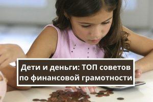 Финансовая грамотность для детей