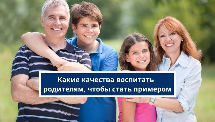Какие качества воспитать в себе родителям, чтобы стать примером для ребенка