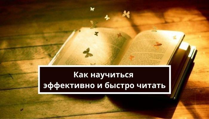 Как научиться не только быстро, но и эффективно читать