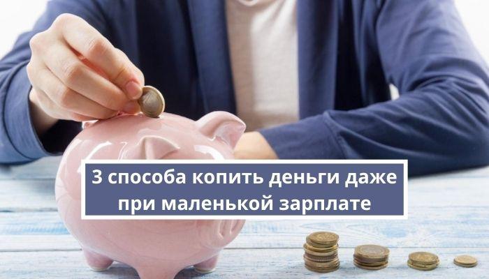 3 способа копить деньги даже при маленькой зарплате