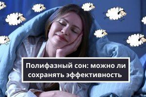Полифазный сон: можно ли сохранять эффективность