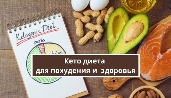 Как работает кето диета для похудения