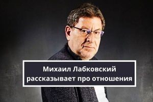 Михаил Лабковский рассказывает про отношения