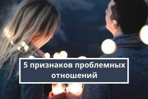 5 признаков проблемных отношений