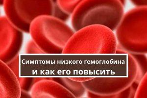 Что делать при низком гемоглобине