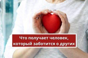 Что получает взамен человек, который заботится о других