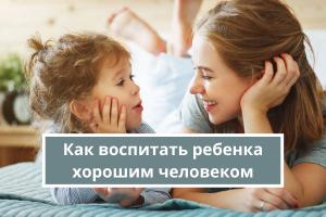 Как воспитать ребенка хорошим человеком