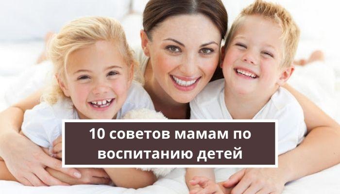 10 советов мамам по воспитанию детей