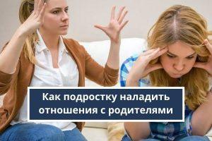 Как подростку наладить отношения с родителями