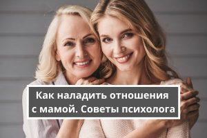 Как наладить отношения с мамой. Советы психолога