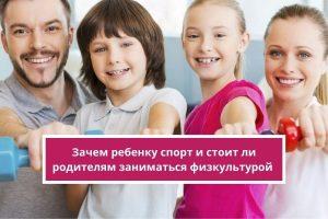 Зачем ребенку спорт и стоит ли родителям заниматься физкультурой с детьми