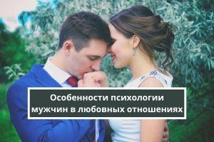 Особенности психологии мужчин в любовных отношениях