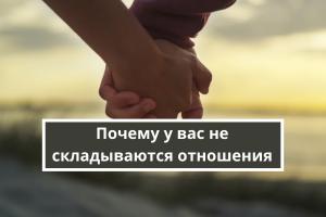 Почему у вас не складываются отношения