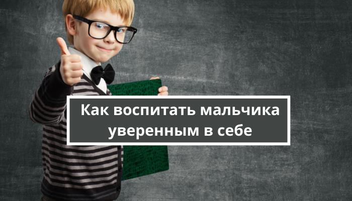 Как воспитать мальчика уверенным в себе