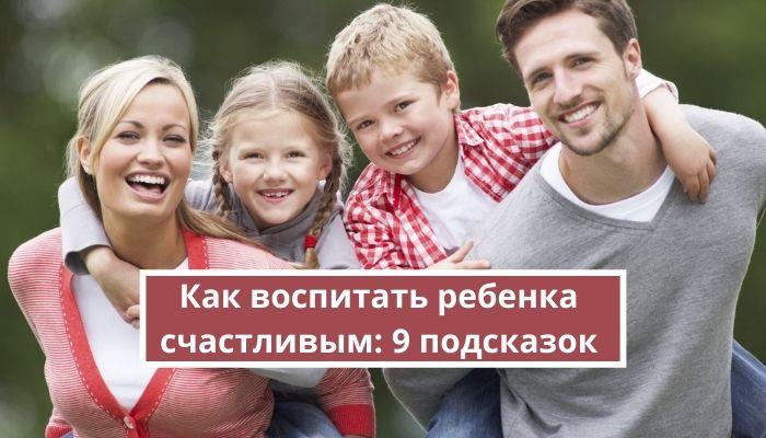 Как воспитать ребенка счастливым: 9 подсказок для родителей