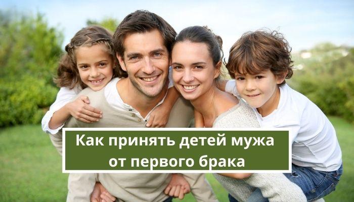 Как принять и воспитывать детей мужа от первого брака